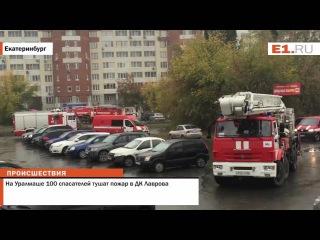 На Уралмаше 100 спасателей тушат пожар в ДК Лаврова