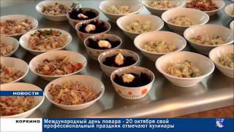 Международный день повара в КГСТ