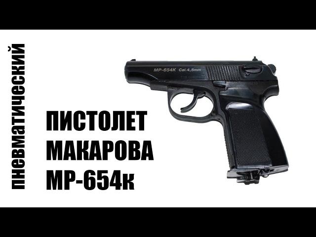 Пневматический пистолет Макарова MP 654K