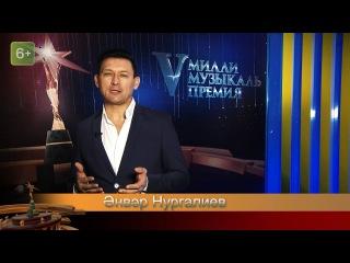 Әнвәр Нургалиев. V Милли музыкаль премия