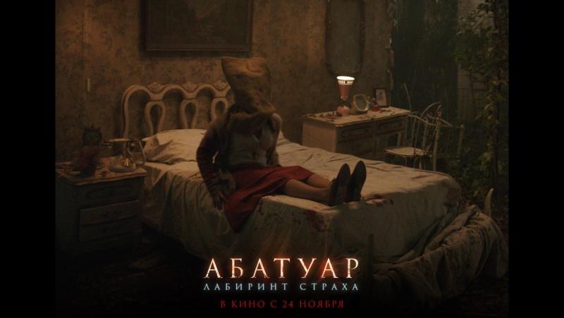 АБАТУАР ЛАБИРИНТ СТРАХА Фрагмент В кино с 24 ноября