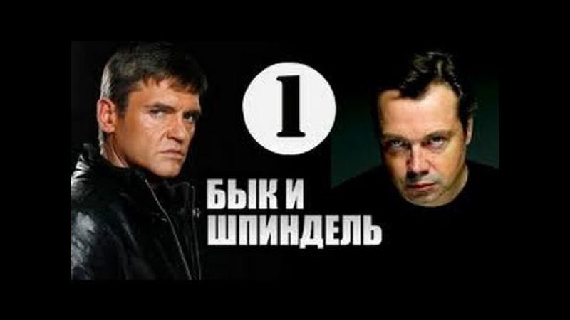 Бык и Шпиндель 1 (4) серия 2014 детектив,комедия Россия