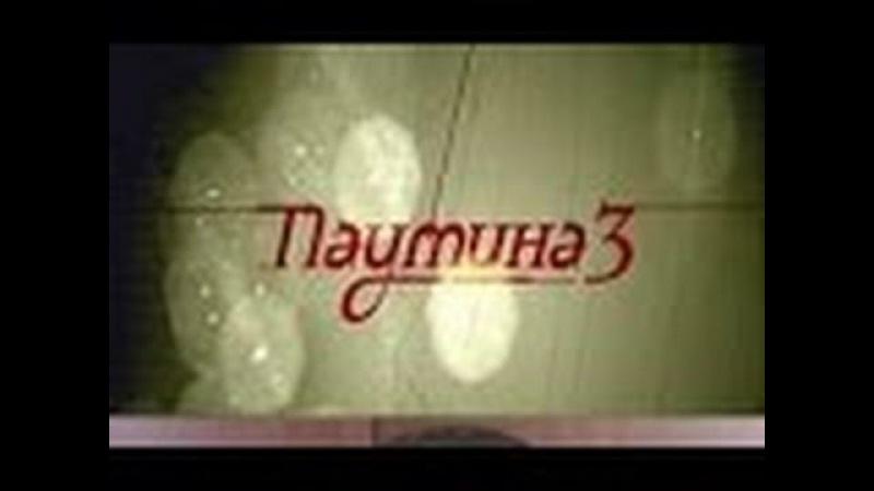 Паутина 3 сезон 10 12 серия детектив кр боевик Россия 2007 2017