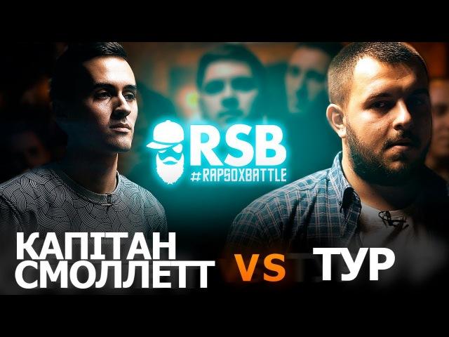 RapSoxBattle Тур vs Капітан Смоллетт Сезон 2
