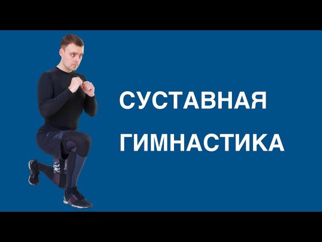 Суставная гимнастика Тренинг