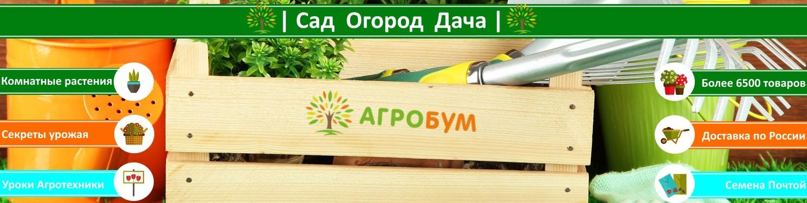 Сад и огород заказ семян