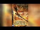 Подземелье драконов 3 Книга заклинаний (2012) | Dungeons