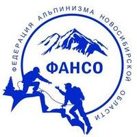 Логотип ФЕДЕРАЦИЯ АЛЬПИНИЗМА НОВОСИБИРСКОЙ ОБЛАСТИ ФАНСО