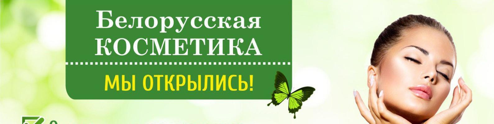 Реклама белорусской косметики
