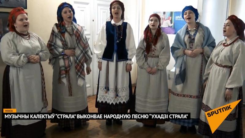 Музычны калектыў Страла