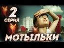Мотыльки. Серия 2. Inseparable. Episode 2. Сериал о Чернобыле
