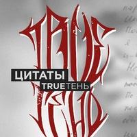 Логотип Цитаты TRUEТЕНЬ - Будь в Теме!