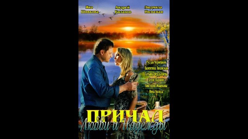 Причал любви и надежды Серия 2