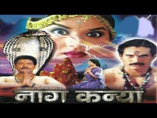 Naag Kanya | Full Dubbed Bhojpuri Movie | Dr. Ravi Madala | Prema | Siva Krishna | Shakeela