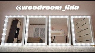@woodroom_lida - Гримерные зеркала