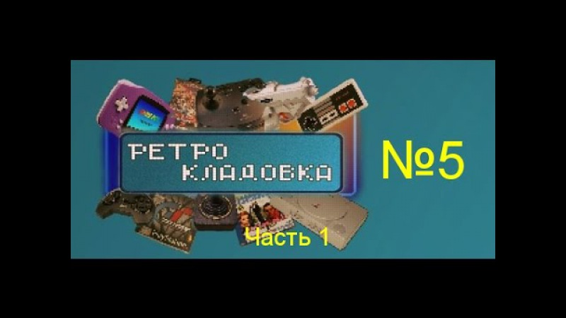 Metroid - обзор всех частей [Ретро Кладовка №5 часть 1]