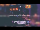 BVLK MUSIC|China Town (prod. Gack)