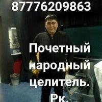 Алибек Ахметов