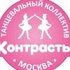 """Танцевальный коллектив """"Контрасты"""""""