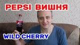 Пепси Вишня Pepsi Wild Cherry Обзор Иван Кажэ Пепси с Вишней