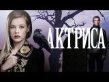 Премьера. Многосерийный фильм Тиграна Кеосаяна «Актриса» — с 28 декабря на НТВ