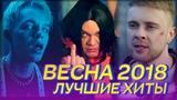 50 САМЫХ ЖАРКИХ ХИТОВ ВЕСНЫ 2018