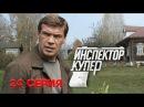 Инспектор Купер • 1 сезон • 24 серия