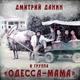 Одесса-мама, Дмитрий Данин - Не люблю капиталистов