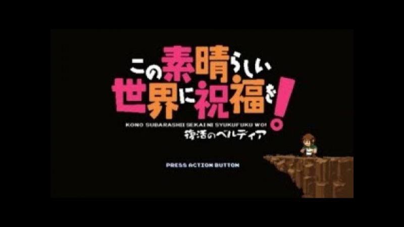 Kono Subarashii Sekai Ni Shukufuku O Fukkatsu No Beldia Часть 1 - Opening Stage