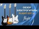 Обзор электрогитары FLIGHT EST 11 Stratocaster
