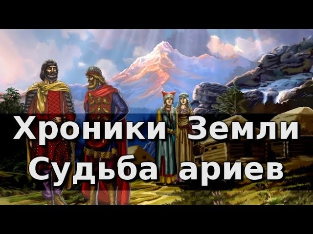 Хроники Земли Судьба ариев. Серия 20. Сергей Козловский