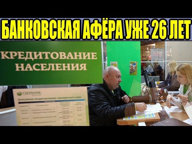 Афера банков длиной в 26 лет ОПГ по отъему денежных средств у народа 11 03 2018