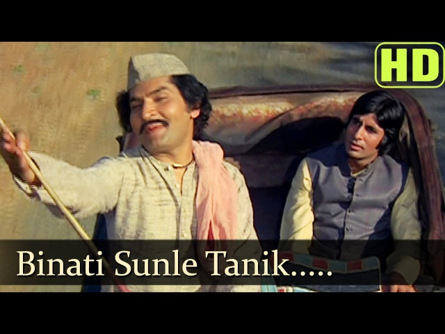 Binati Sun Le Tanik HD Alaap Songs Amitabh Bachchan Rekha Asrani Fun Comedy Song