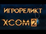 XCOM 2: War of the Chosen (+ Long War 2) | Игрореликт
