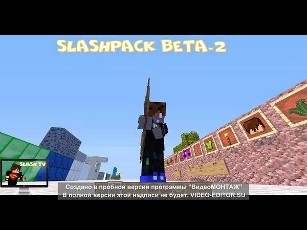 SlashPack Beta-2