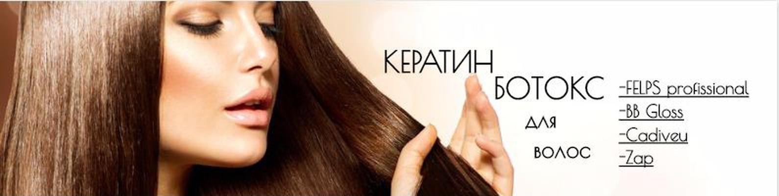 Инструкция для кератинового выпрямления волос в домашних условиях 31