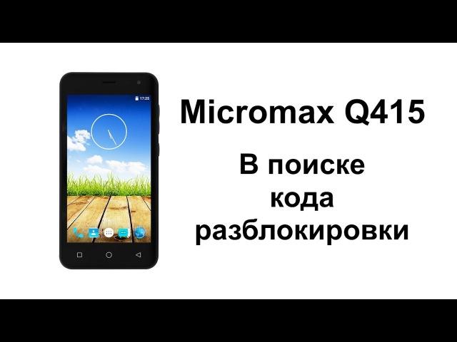 Micromax Q415 попытка ввода PIN и PUK-кодов от сим-карты другого оператора (часть 4)