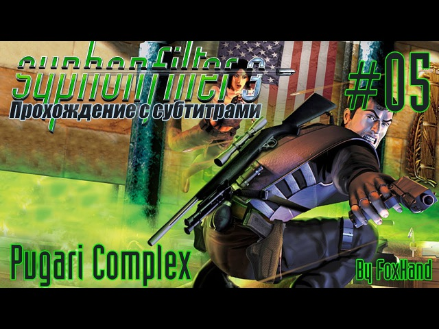 [Прохождение с субтитрами] Syphon Filter 3: Mission 5 - Pugari Complex (Hard Mode)