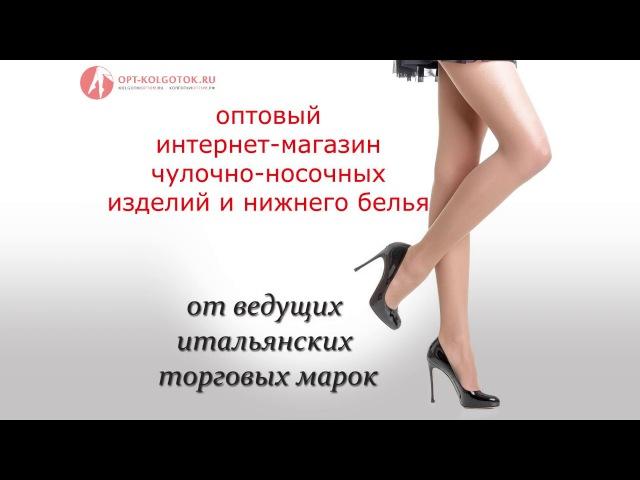 Оптовый магазин чулочно-носочных изделий и нижнего белья
