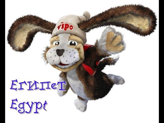 Випо Путешественник на русском Египет Развивающий мультфильм