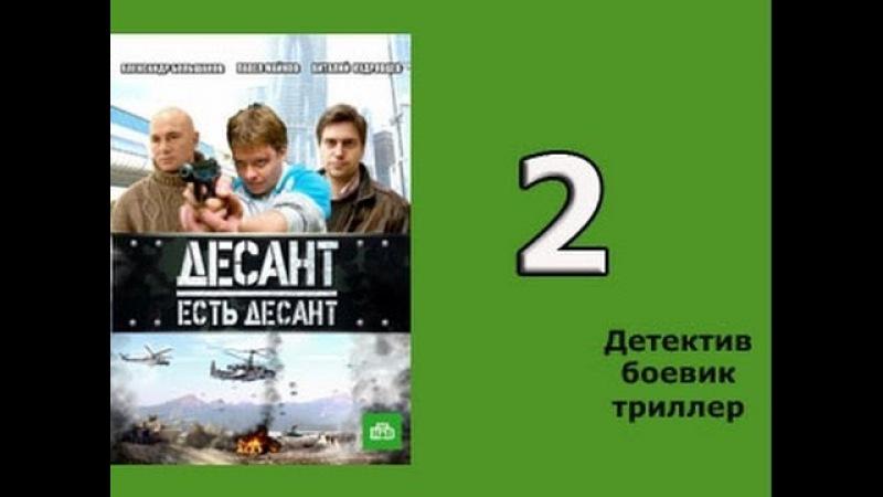Десант есть десант 2 серия - русский криминальный сериал, детектив, боевик