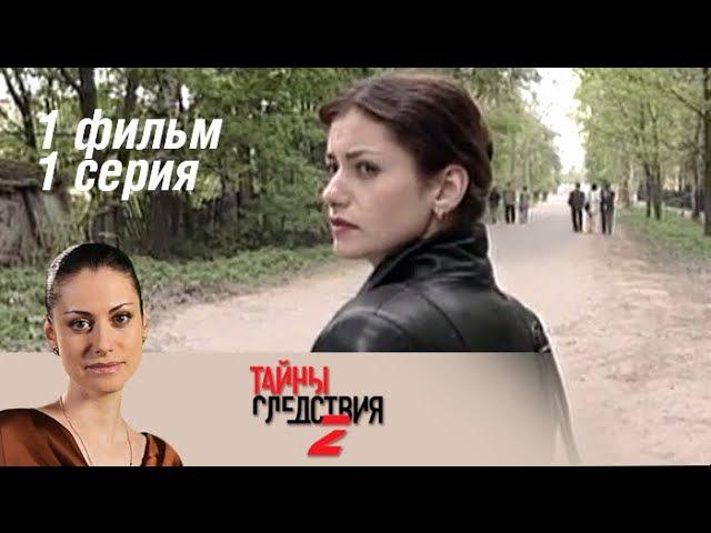 Тайны следствия. 2 сезон. 1 фильм. Заказчик. 1 серия (2002) Детектив @ Русские сериалы