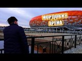 Мордовия Арена. Обзор стадиона. Влог. Fifa 2018. Футбол в Саранске. VLOG