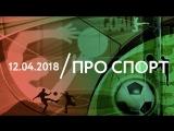 12.04   ПРО СПОРТ. Лига чемпионов и Лига Европы