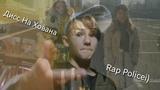Rap policei #1 Дисс на Хованского (пилот)