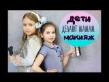 Поздравление с 8 МАРТА / Самый необычный выпуск: дети делают макияж мамам [Шпильки   Женский журнал]