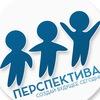 Профориентационный форум «Перспектива»