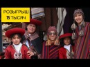 Выживание на высоте 3500м и дорога к Мачу Пикчу Розыгрыш 15 тысяч Город Куско страна Перу