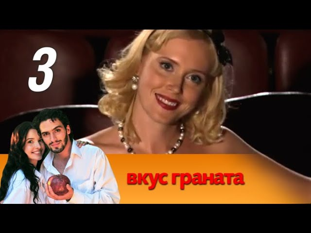 Вкус граната. 3 серия. Мелодрама (2011)