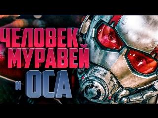 Человек-Муравей и Оса - тизер-трейлер